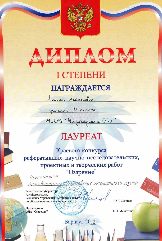 Озарение конкурс по алтайскому краю